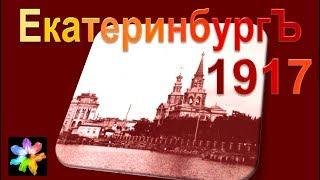⛪ ''Екатеринбург 1917''. Разрушенные храмы и церкви Екатеринбурга. Выставка