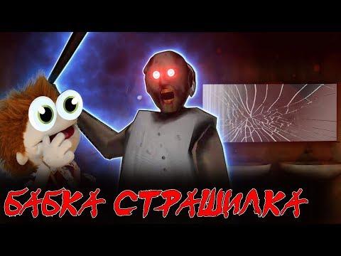 БАБКА СТРАШИЛКА ДОМА И МЫ У НЕЕ В ГОСТЯХ  игра ужасы  crazy Granny horror летсплей #2