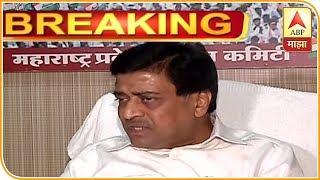 Ashok Chavan PC | प्रदेशाध्यक्षांनी राजीनामे द्यावेत : अशोक चव्हाण | ABP Majha
