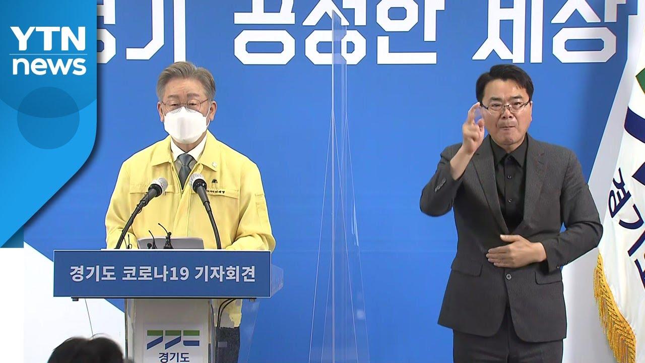 Download 이재명 경기지사, 코로나19 확산 대응 관련 기자회견 / YTN