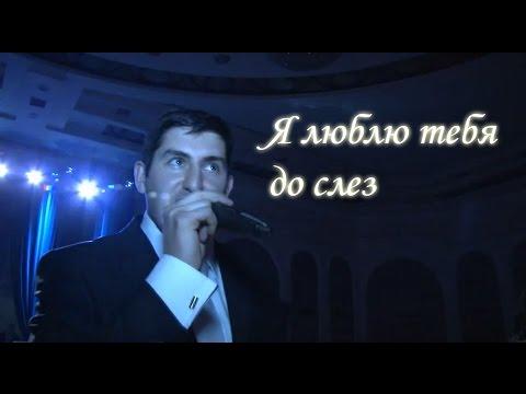 ПЕСНЯ Я ЛЮБЛЮ ТЕБЯ ДЕВЧОНОЧКА ДО СЛЁЗ СКАЧАТЬ БЕСПЛАТНО