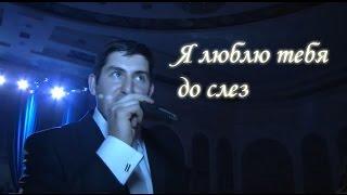 Песня жениха. Я люблю тебя до слез