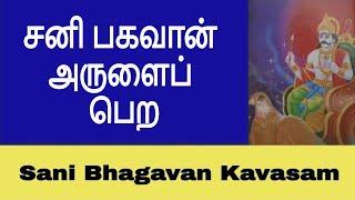 சனி பகவான் கவசம் - Sani Bhagavan Mantra | Kavasam in Tamil.mp3