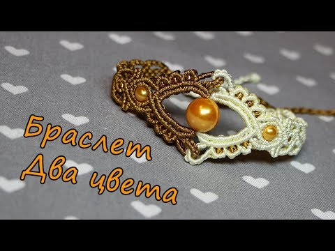 Браслет Макраме Двухцветный