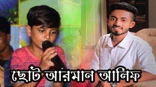 Chuto Arman Alif | Singer Rasel Babu | ছোট আরমান আলিফ | Chuto Dada New Comedy Video | Chuto Koutok thumbnail