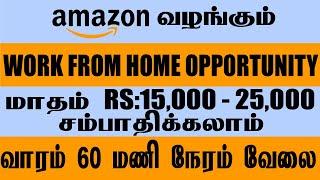 Amazon Work From Home Job Tamil - வாரம் 60 மணி நேரம் வேலை - Rs:15,000 - 25,000 சம்பாதிக்கலாம்