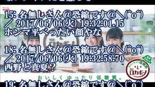 白石麻衣 西野七瀬&高山一実と可愛らしいカフェ店員姿披露 他にもエン...