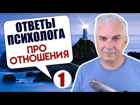 Ответы психолога на вопросы. Александр Ковальчук