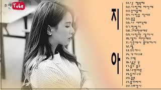 지아 노래모음 - 지아 히트곡 모음 - Zia Best Songs