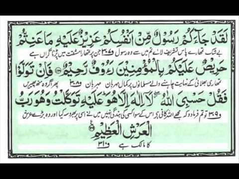 Surah Taubah - last 3 verses