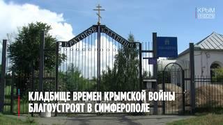 Кладбище времен Крымской войны в Симферополе