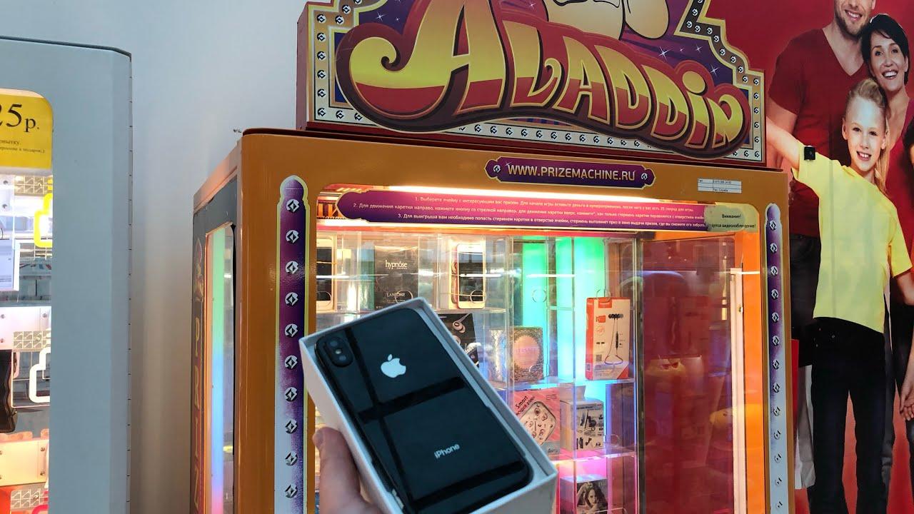 Можно ли выиграть айфон в игровом автомате как можно сделать игровой автомат из картона