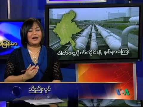 Rakhine Gas Project and Compensation