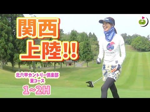 ECCレディスゴルフトーナメントが行われる北六甲カントリー倶楽部にやってきた!