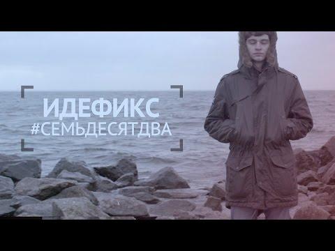 Клип Идефикс - Волны