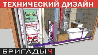 3D-модель санузла готова // Tехнический дизайн // Ремонт квартир Тюмень