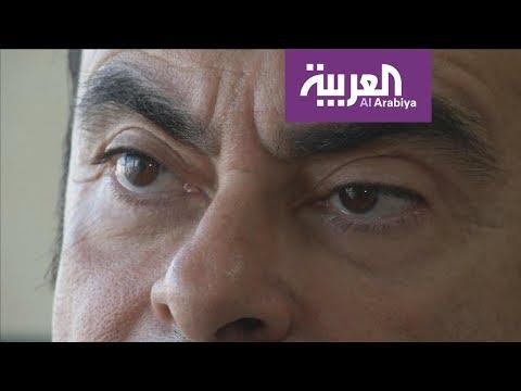 سقوط كارلوس غصن.. دعم فرنسي ولبناني لأيقونة السيارات  - نشر قبل 7 دقيقة