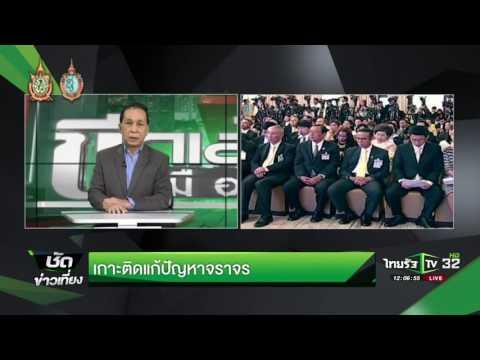 ย้อนหลัง ขีดเส้นใต้เมืองไทย : เกาะติดแก้ปัญหาจราจร | 15-09-59 | ชัดข่าวเที่ยง | ThairathTV