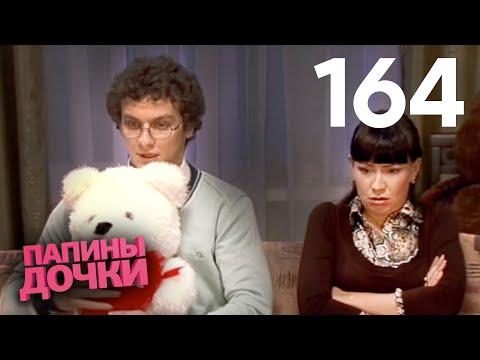Папины дочки | Сезон 8 | Серия 164