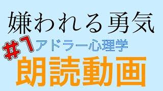 嫌われる勇気―――自己啓発の源流「アドラー」の教え Amazon.co.jpによる 詳細はこちら: ...