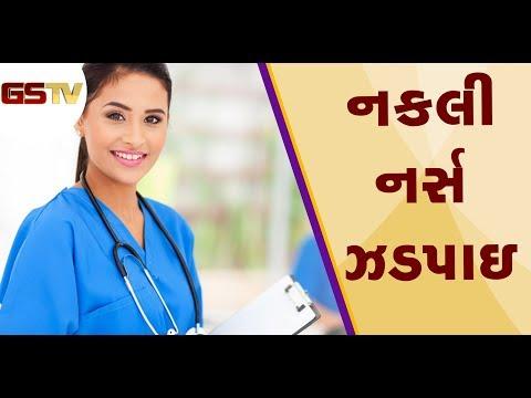 Rajkot : Civil Hospital માં ચાલતી લાલીયાવાડીનો થયો પર્દાફાશ, નકલી નર્સ ઝડપાઇ
