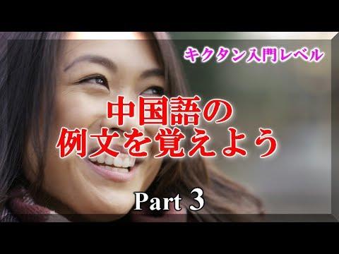 【Part 3】中国語の例文を覚えよう - 祝你学习成功