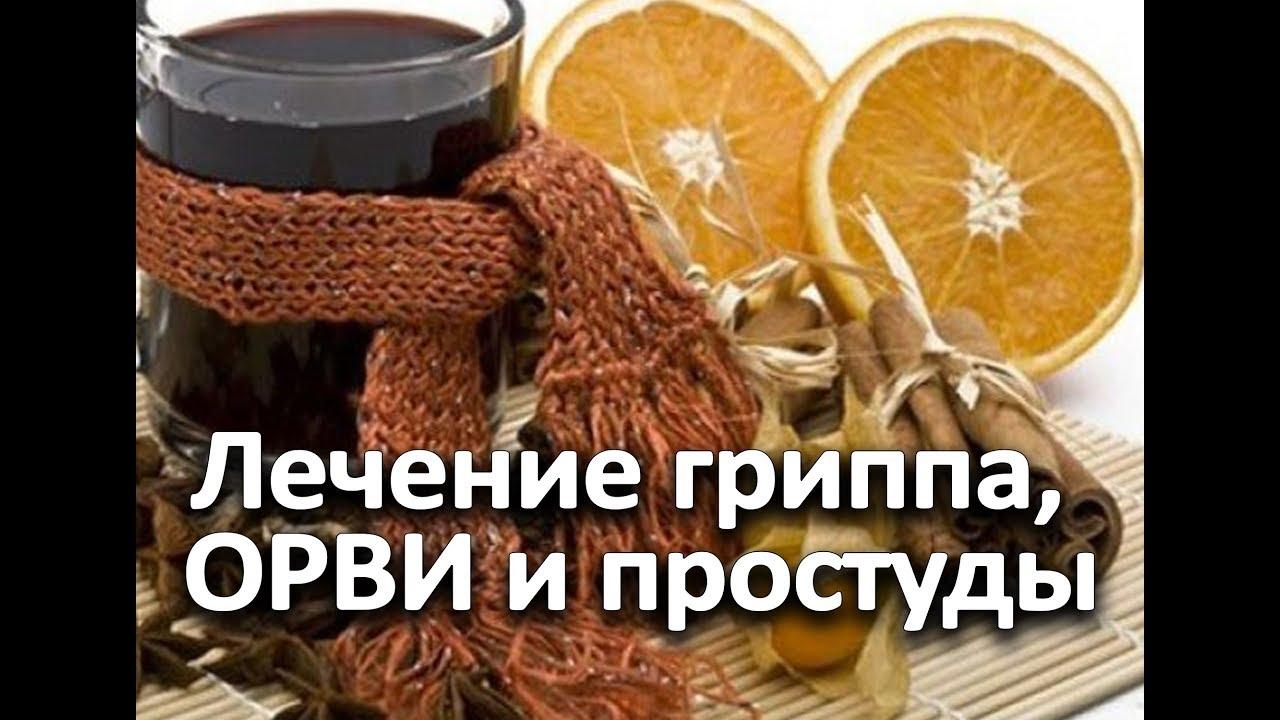 Лечение гриппа, ОРВИ и простуды: простые советы. Доктор Наумов о лечении с помощью бальзама.
