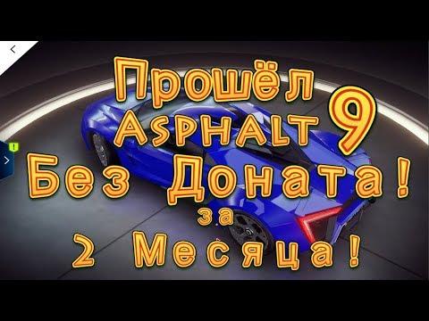 Прошёл Asphalt 9 Без Доната! За 2 месяца!