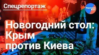 Киев/Крым: сравниваем стоимость продуктов к Новому году