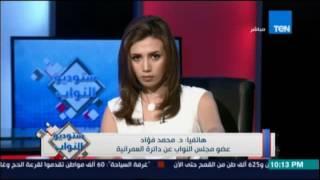 ستوديو النواب | يناقش مشكلات أهالي دائرة القناطر الخيرية - 2 يونيه
