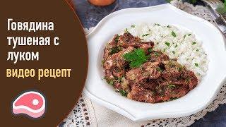 Тушеная говядина с луком — видео рецепт