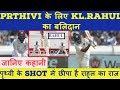Prthivi shaw के लिए KL.rahul का बलिदान II जानिए पूरी कहानी