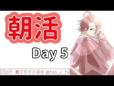 【朝枠】健康Week 5day【朱桐ノア/新人Vtuber】
