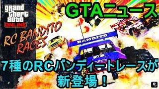 GTAニュース 7種のRCバンディートレースが新登場!