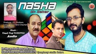 Pahari Song 2018 | Nasha Ek Zeher | Sunil Sharma | Official Audio | Music HunterZ