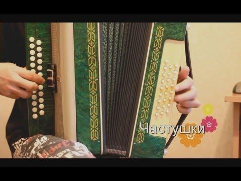 Гармонь песни. Частушки под гармонь. Уроки на гармони. gm.urokimusic.ru