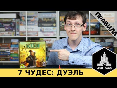 7 ЧУДЕС: ДУЭЛЬ. Правила настольной игры от Низа Гамс.