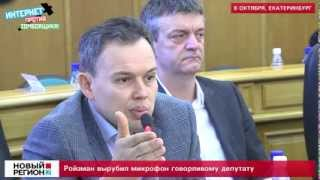 Ройзман вырубил микрофон говорливому депутату