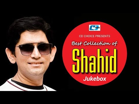 Best Collection Of SHAHID | Super Hits Album | Audio Jukebox | Bangla Hit Song