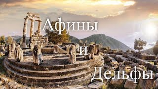Лучшие путешествия. Афины и Дельфы / SmartTravels. Athens & Delphi