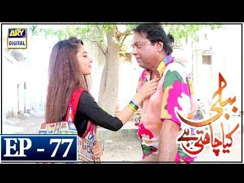 Bubbly Kya Chahti Hai Episode 77 - 12th March 2018 - ARY Digital Drama