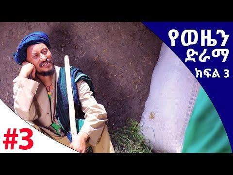 የወዜን ድራማ ክፍል 3   Yewzen Ethiopian Series Drama Part 03