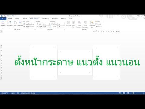 สอนตั้งค่าหน้ากระดาษเป็นแนวนอน แนวตั้ง ในไฟล์เดียวกัน MS Word