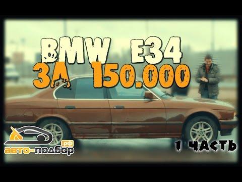 BMW E34 за 150.000 руб | ЧАСТЬ 1 | ИЛЬДАР АВТО-ПОДБОР