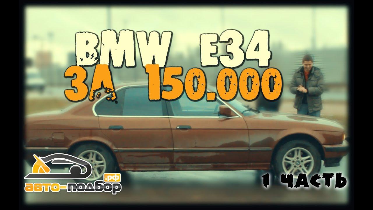 Подбор Автомобиля |  BMW E34 за 150