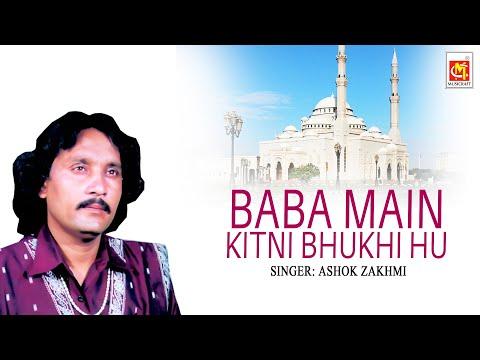 Baba Main Kitni Bhukhi Hu || Ashok Zakhmi || Original Qawwali || Musicraft || Audio