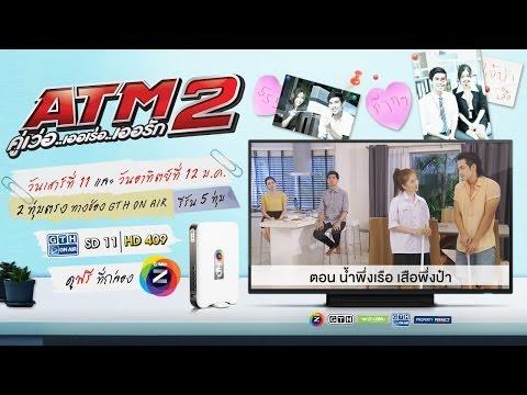 ตัวอย่าง ATM 2 คู่เว่อ..เออเร่อ..เออรัก EP.11-12 ตอน น้ำพึ่งเรือ เสือพึ่งป๋า