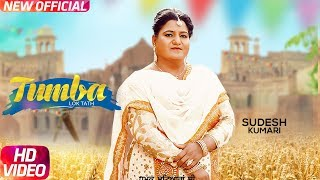 Tumba (Full ) | Sudesh Kumari | Mr Wow | Latest Punjabi Song 2018 | Speed Records