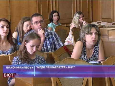 «Меди Прикарпаття— 2017»