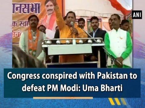 Congress conspired with Pakistan to defeat PM Modi: Uma Bharti - #ANI News
